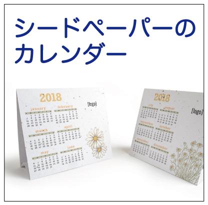 シードペーパー・カレンダー特集