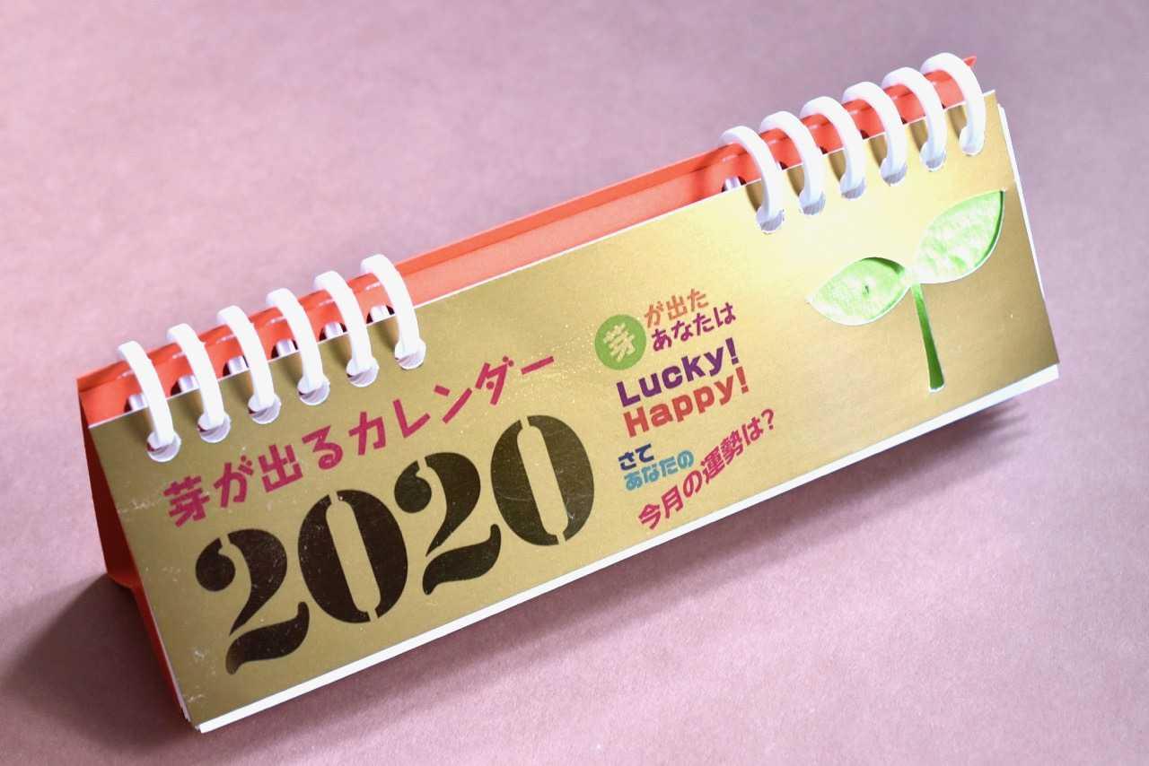 2020calendar表紙