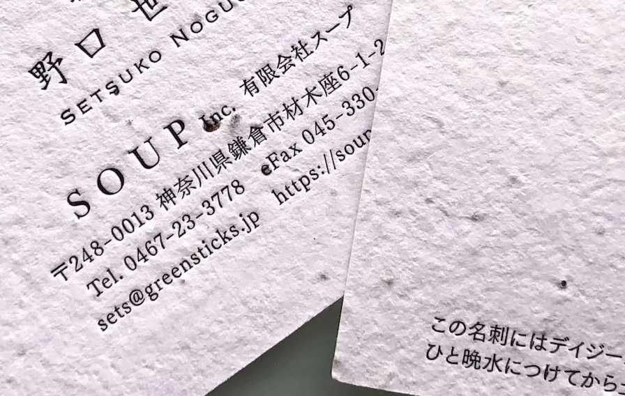 シードペーパー名刺活版印刷