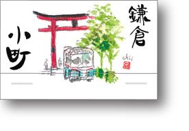 鎌倉シリーズ|小町